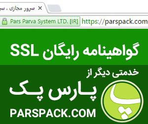 ParsPack