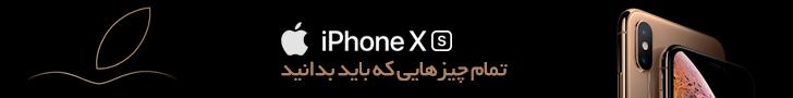 Farnet-iPhoneXS-728