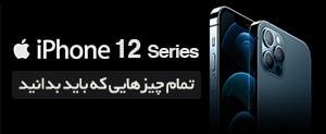 Farnet-iPhone12
